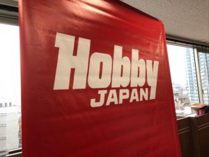 ホビージャパンのノボリ