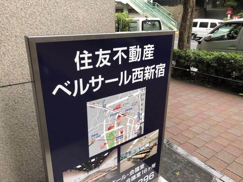 ベルサール西新宿の看板