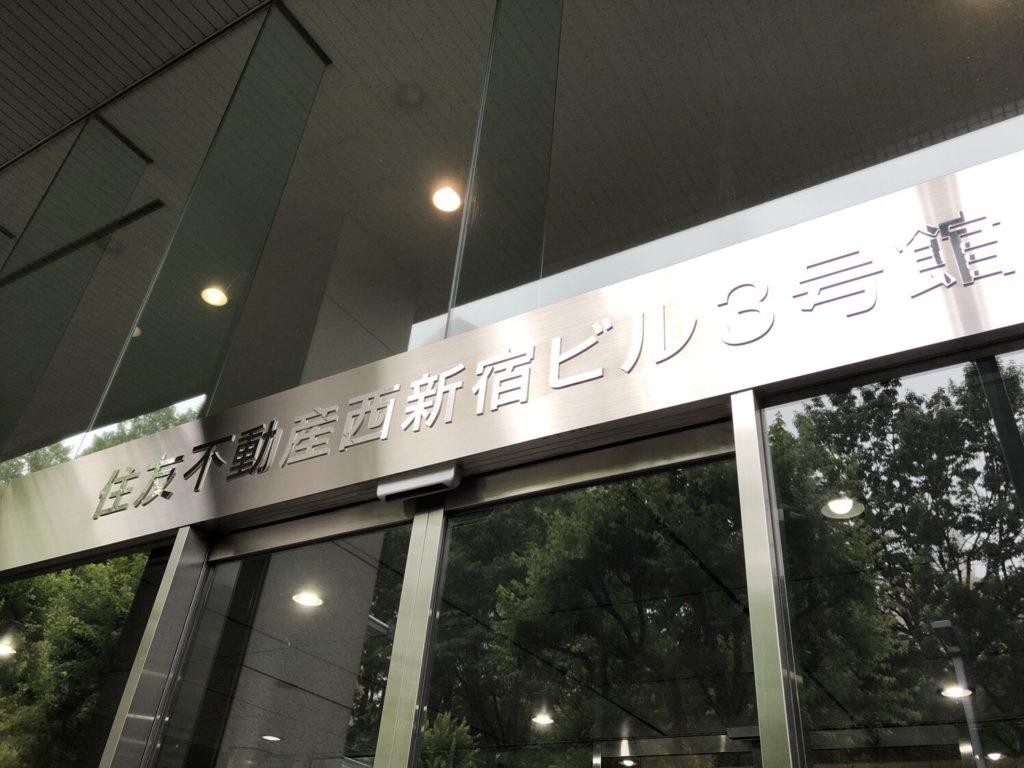 ベルサール西新宿のビル名
