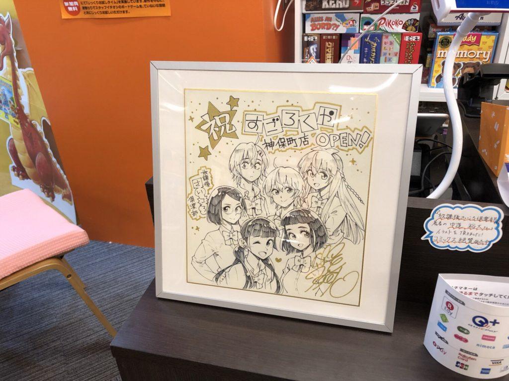 すごろくや神保町店にある「放課後さいころ倶楽部」の色紙