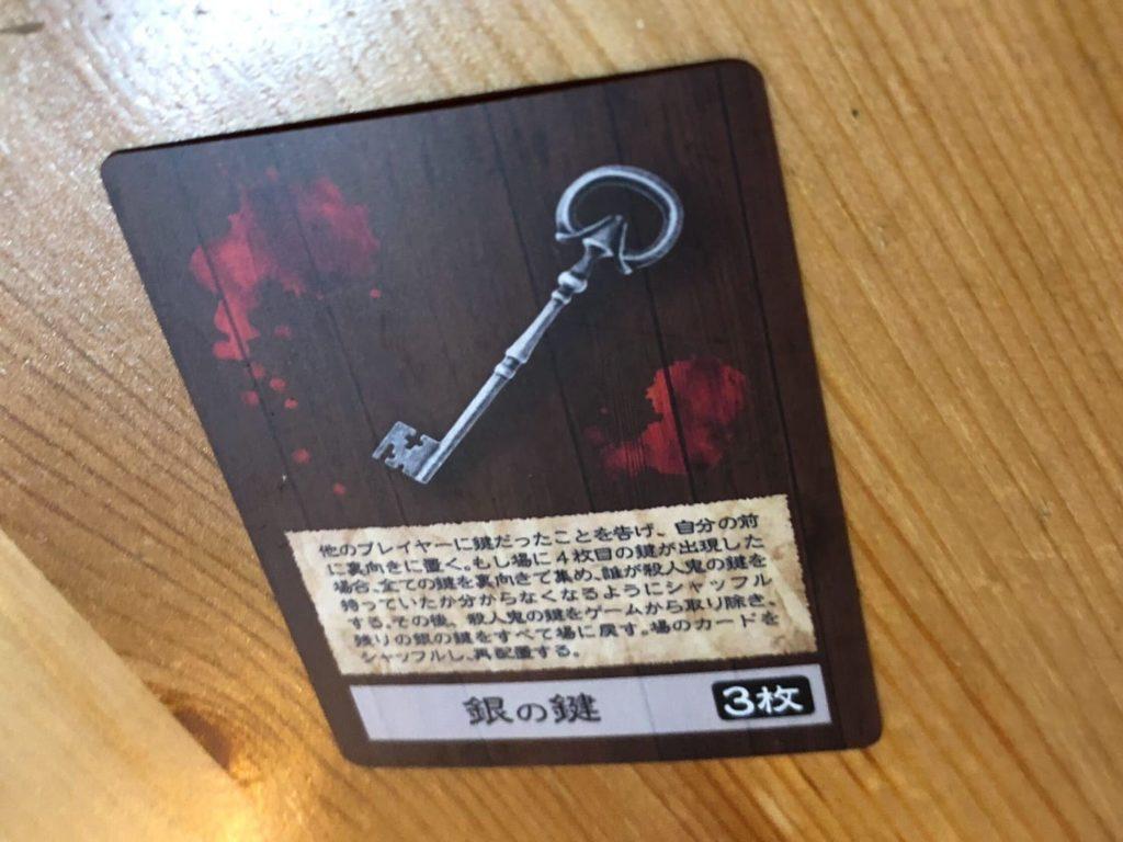 赤い扉と殺人鬼の鍵の鍵カード