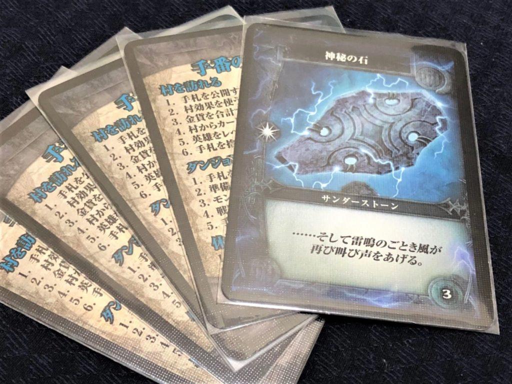 サンダーストーン完全日本語版の「神秘の石」カード