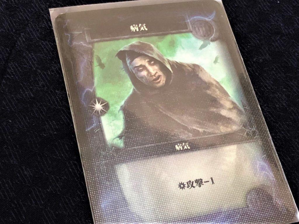 サンダーストーン完全日本語版の「病気」カード