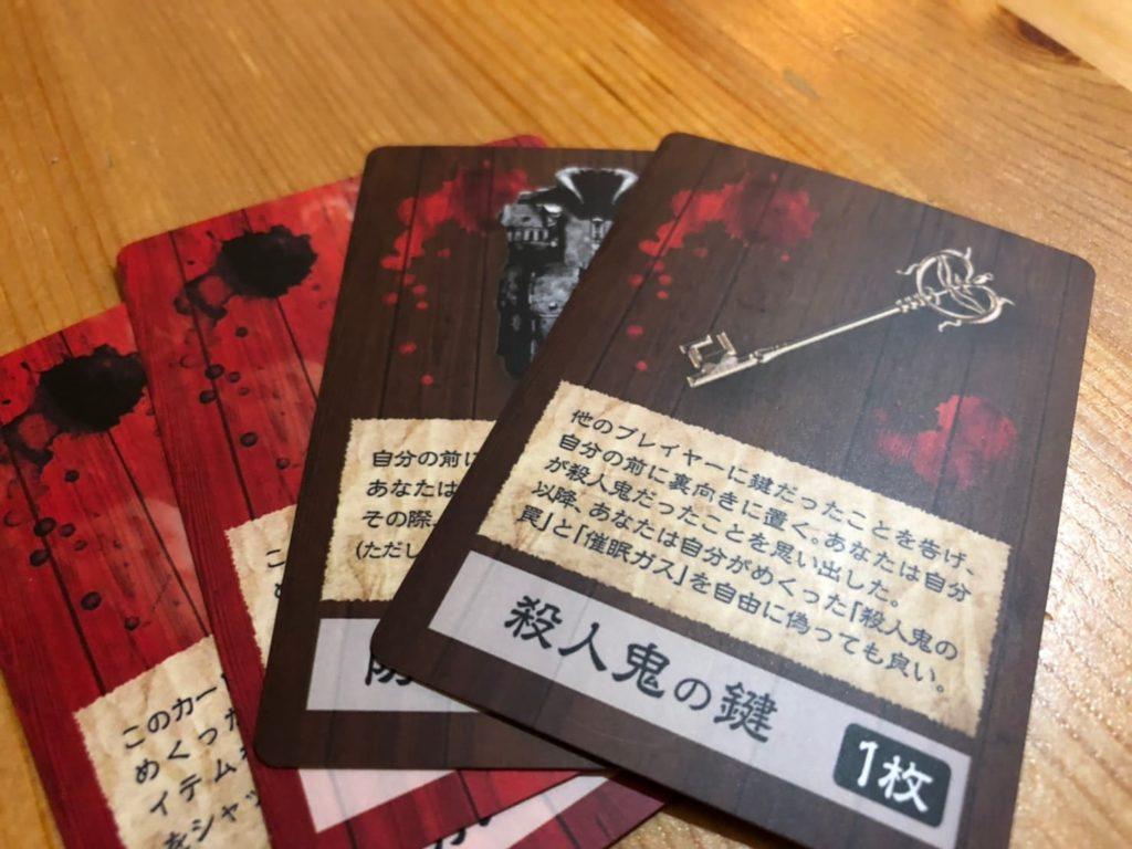赤い扉と殺人鬼の鍵のカード例