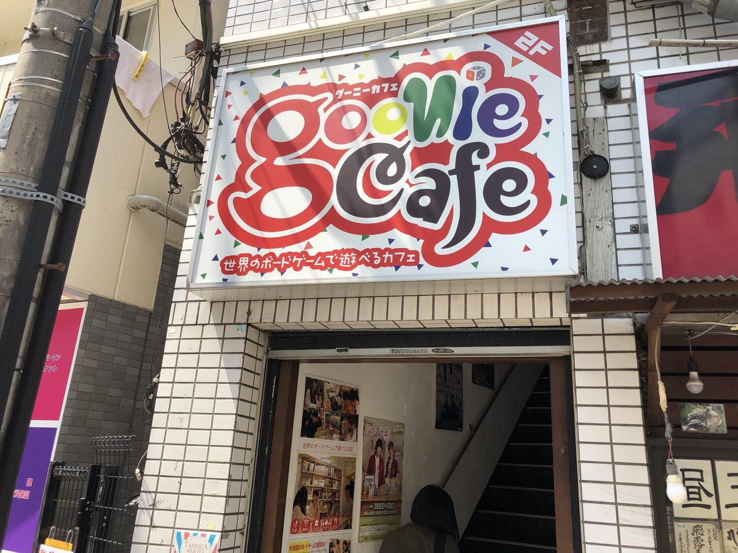グーニーカフェの外観