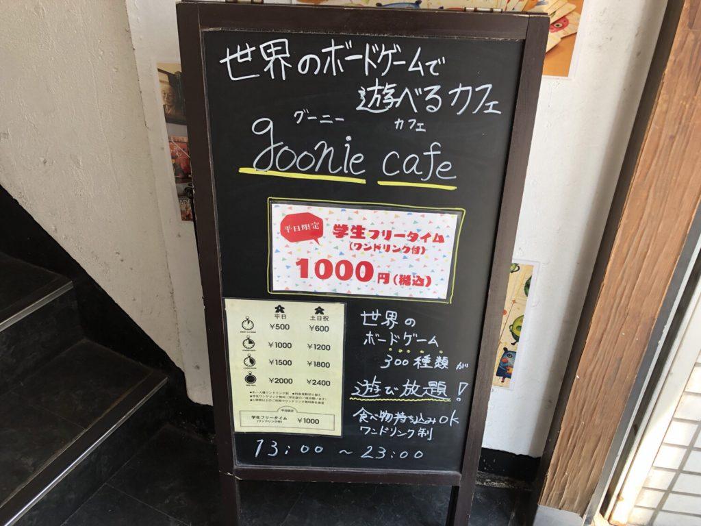 グーニーカフェの看板