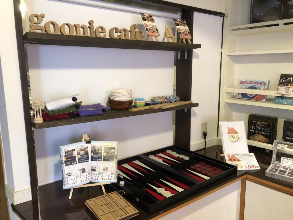 グーニーカフェのバックギャモン展示