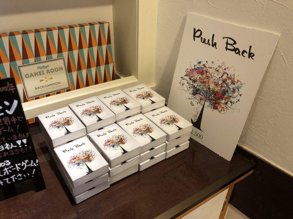 グーニーカフェ制作のボードゲーム「Push Back」