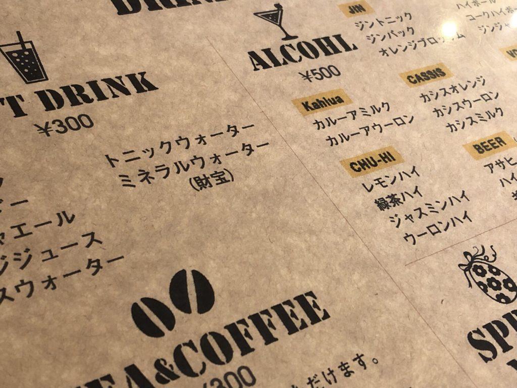 グーニーカフェのドリンクメニュー
