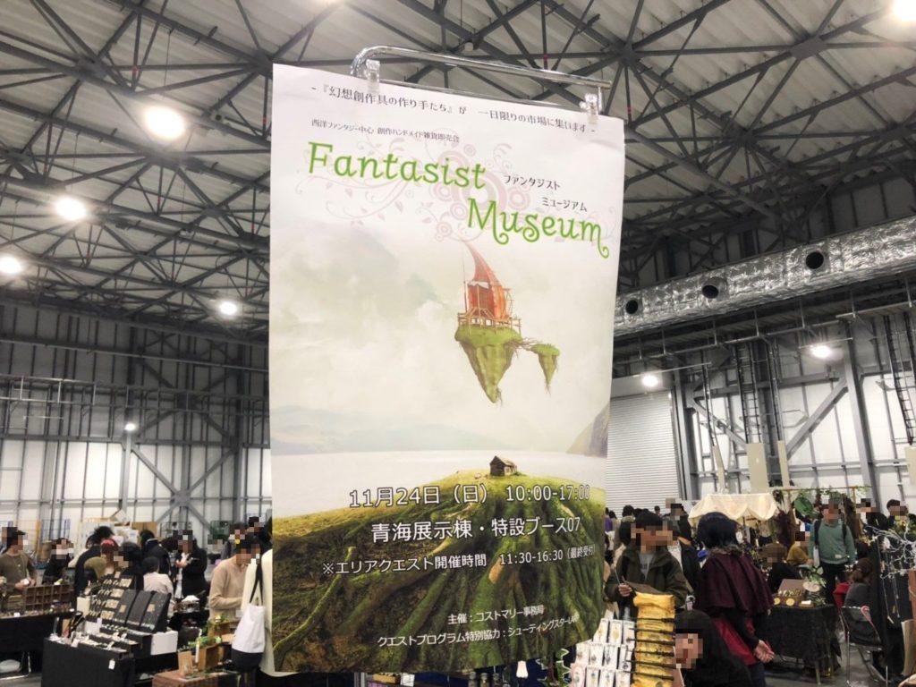 Fantasist Museum  幻想魔法具展の特設区画