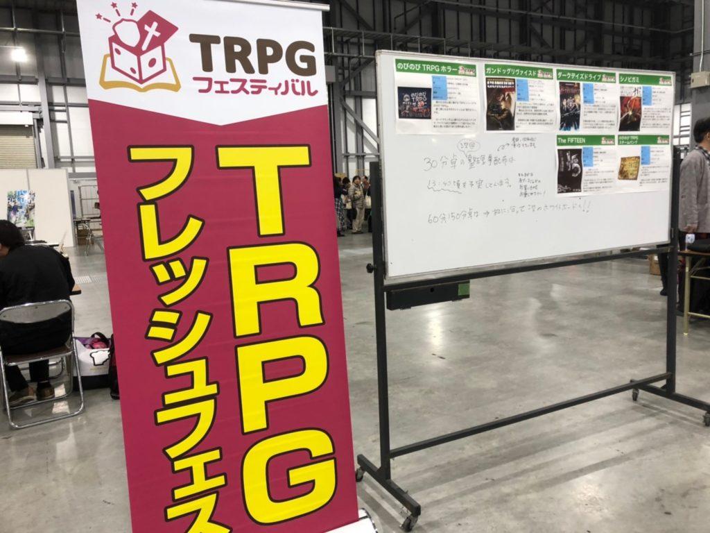 TRPGフレッシュフェスの特設スペース