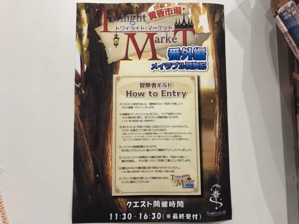 Fantasist Museum  幻想魔法具展のギルドイベント