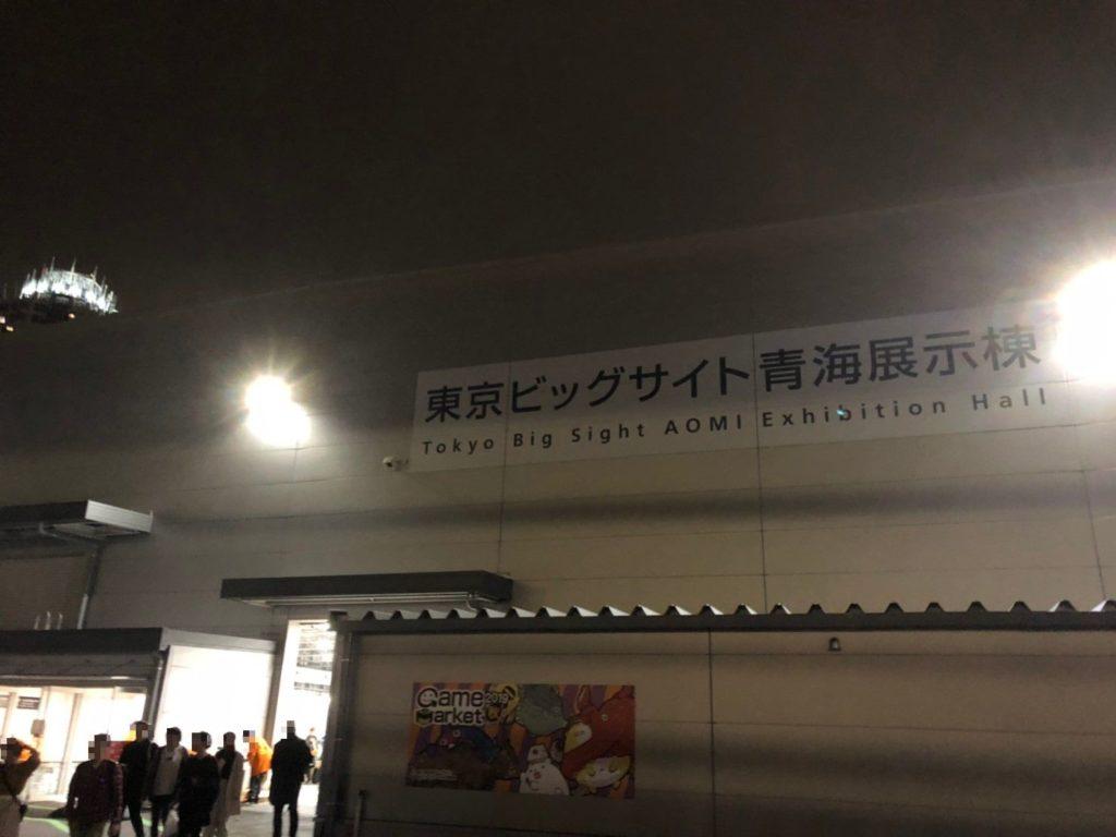 ゲームマーケット秋2019の閉会時の様子