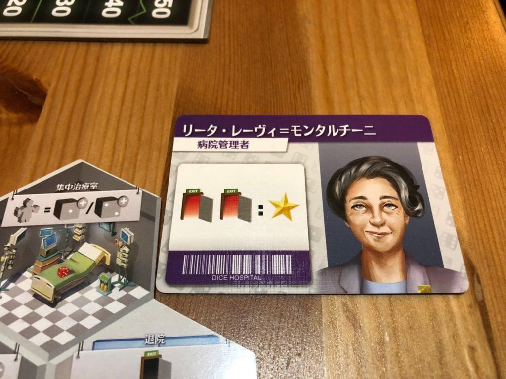ダイスホスピタル(Dice Hospital)の管理者カード
