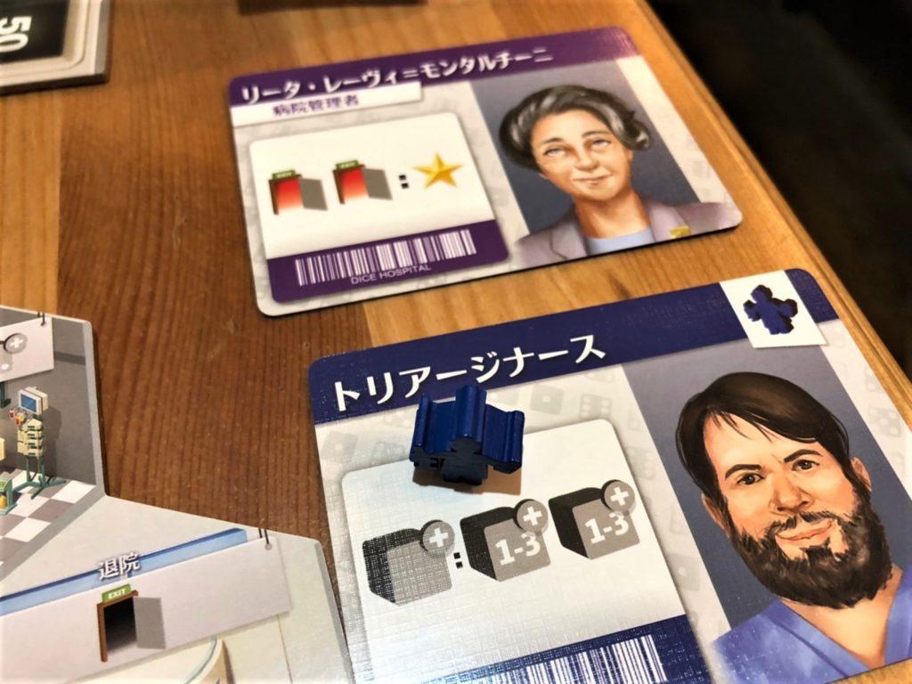 ダイスホスピタル(Dice Hospital)の専門医カード