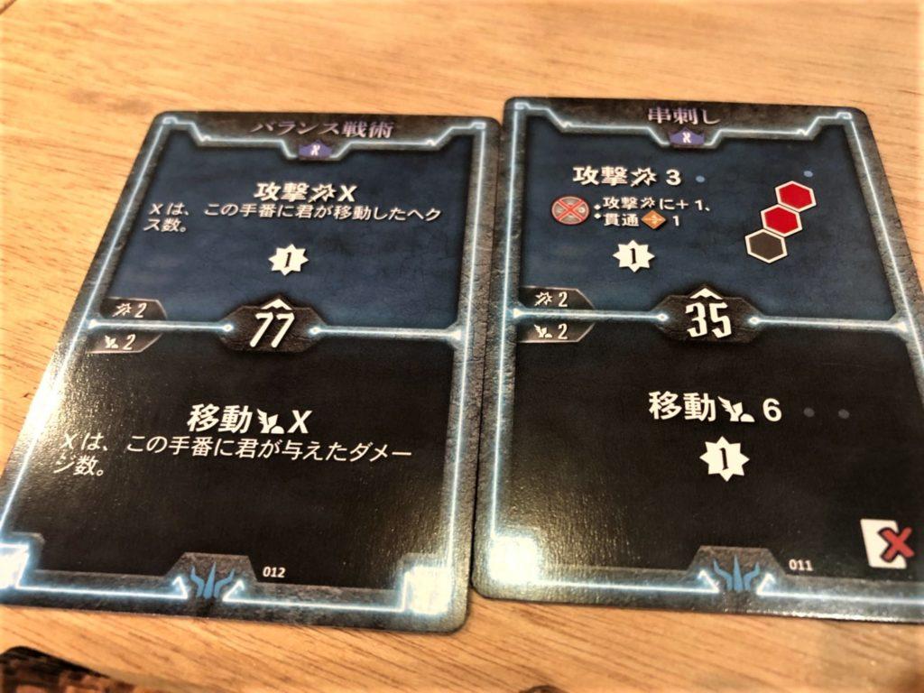 グルームヘイヴン(完全日本語版)の手番カードのプレイ例