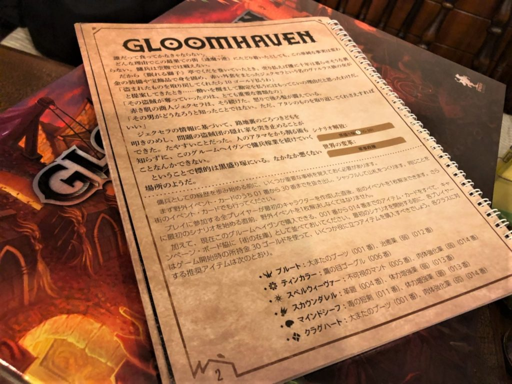 グルームヘイヴン(完全日本語版)のシナリオブック