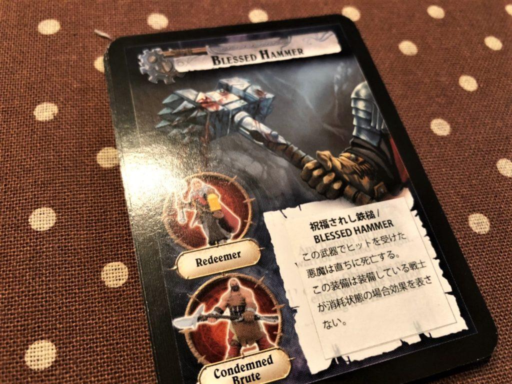 クローストロフォビア(Claustrophobia)の武器カード