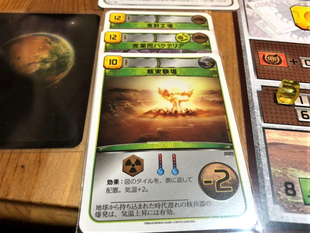 テラフォーミング・マーズのカードプレイの例