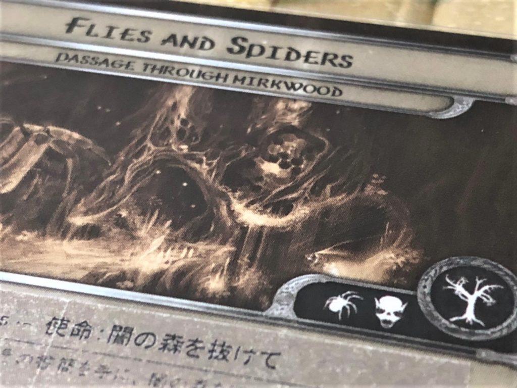 指輪物語:カードゲーム(The Lord of the Rings: The Card Game)の使命カード「闇の森を抜けて」