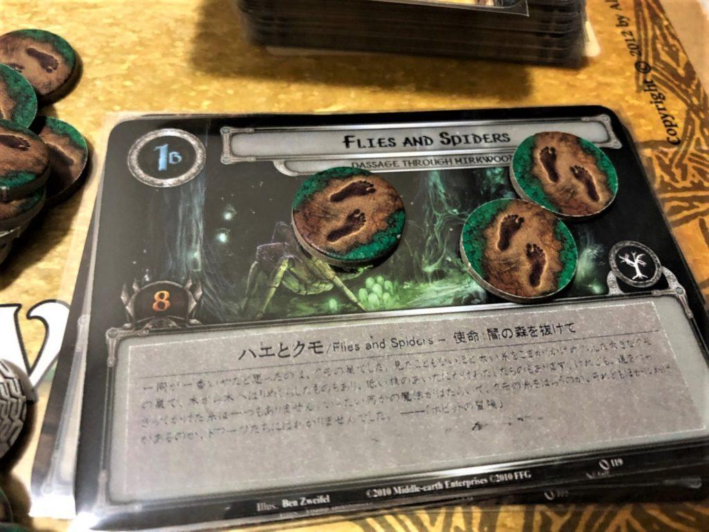 指輪物語:カードゲーム(The Lord of the Rings: The Card Game)の進捗マーカー