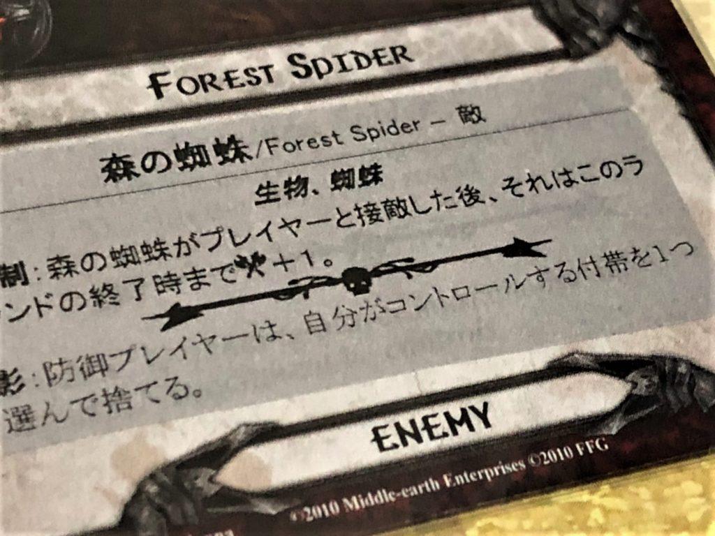 指輪物語:カードゲーム(The Lord of the Rings: The Card Game)の影効果
