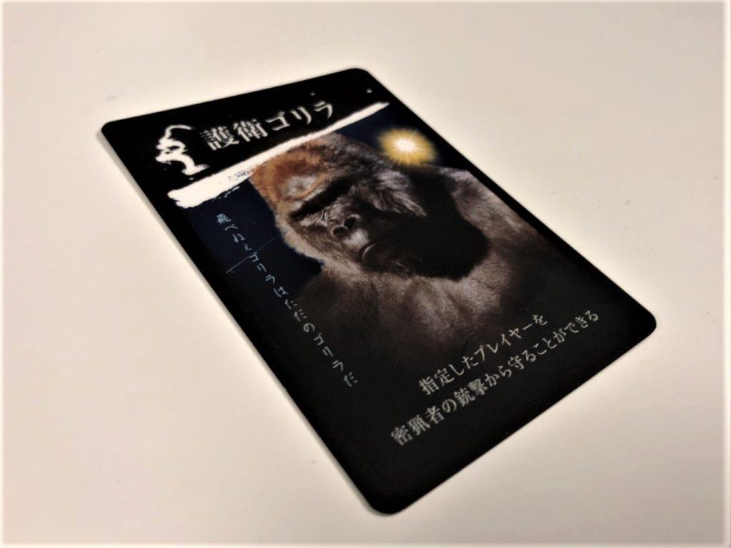 ゴリラ人狼のゴリラカード
