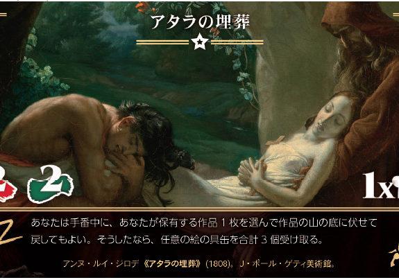 「アトリエ ~巨匠たちのスタジオ~ 完全日本語版」のカード