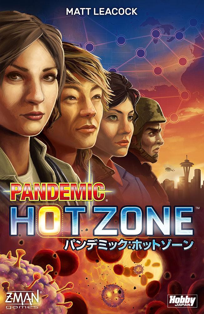「パンデミック:ホットゾーン」のボックスアート