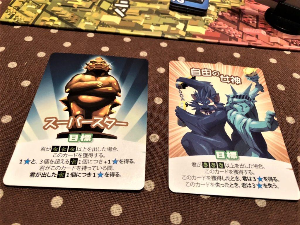 「リチャード・ガーフィールドのキング・オブ・ニューヨーク 日本語版」の目標カード(2枚)