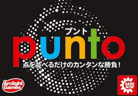 「プント 点を並べるだけのカンタンな勝負!  完全日本語版」のボックスアート