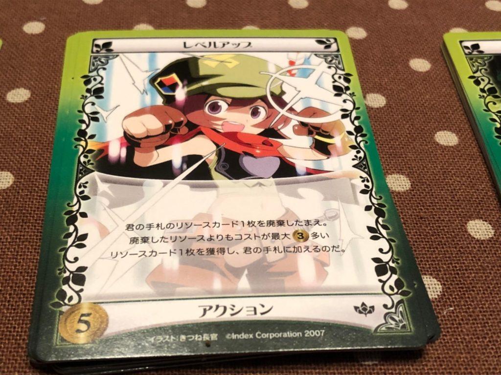 世界樹の迷宮ドミニオンの「レベルアップ」カード