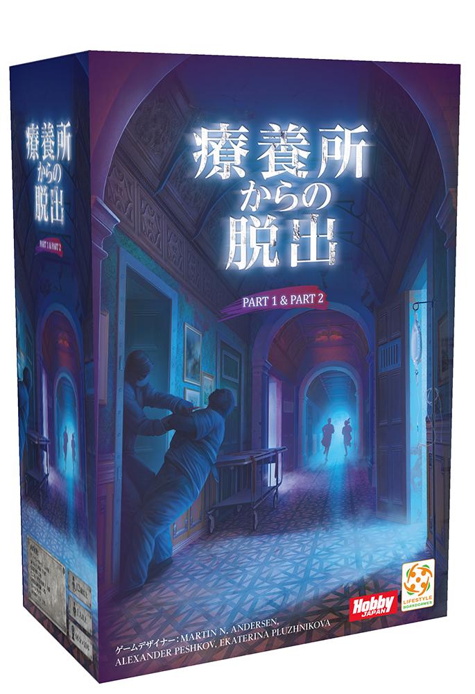 「療養所からの脱出」(日本語版)のボックスアート
