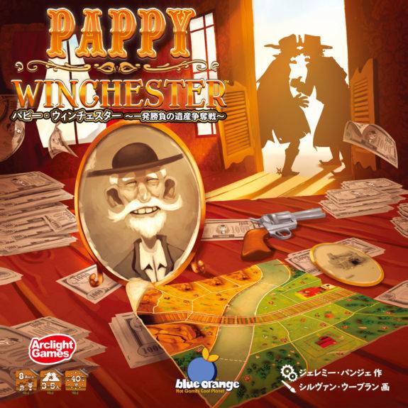 パピー・ウィンチェスター 完全日本語版のボックスアート