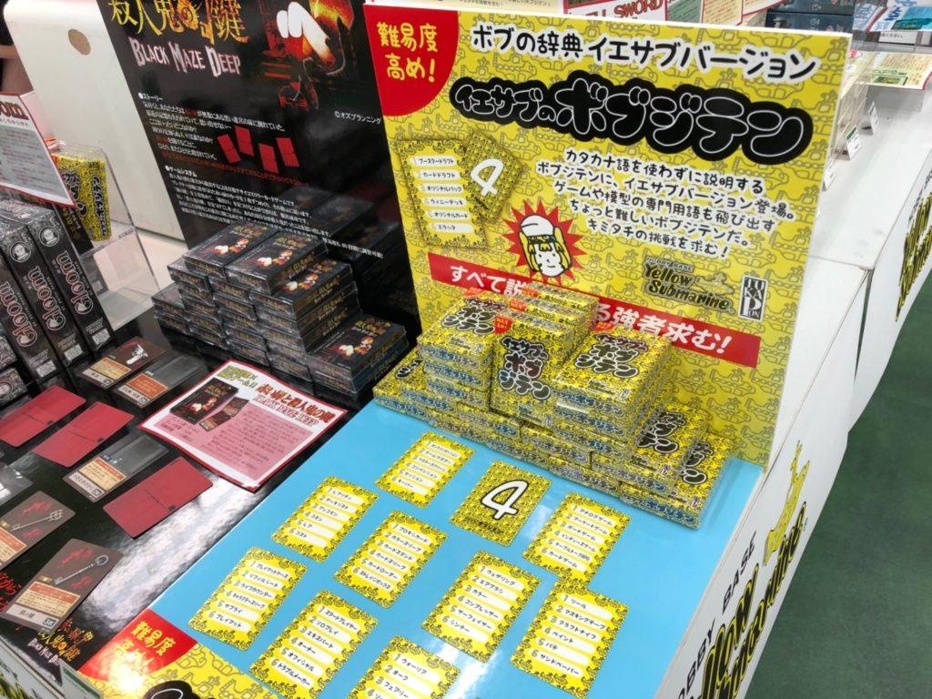 Play Games at Homeで販売中の新作ボードゲーム「イエサブのボブジテン」