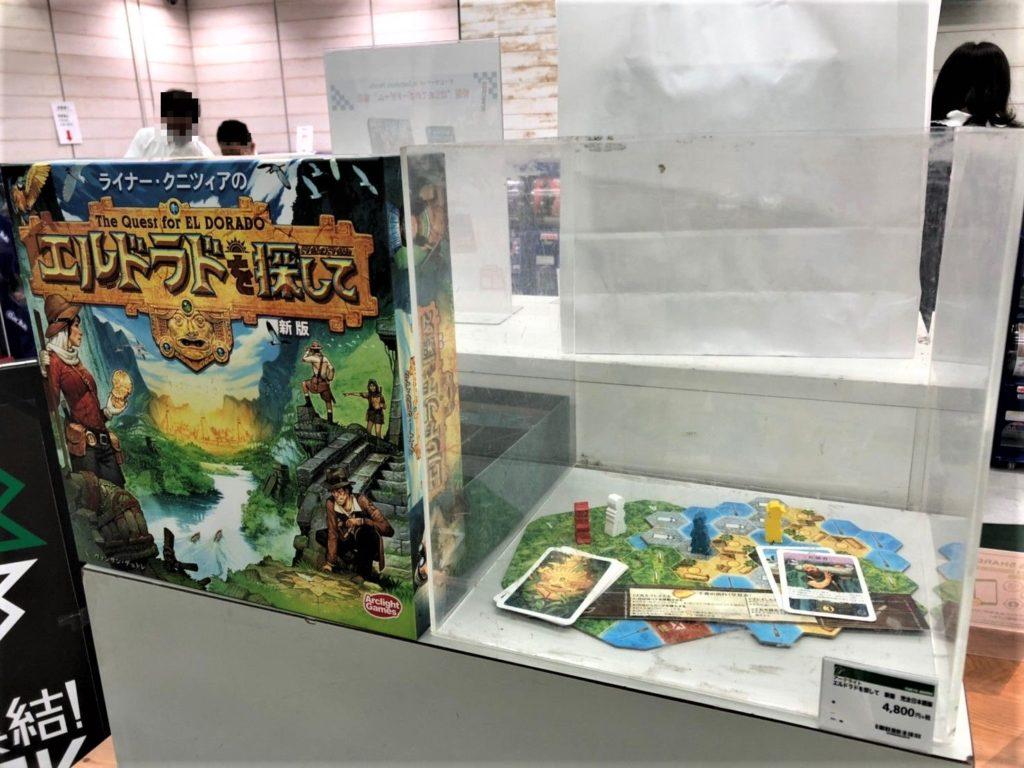 Play Games at Homeの先行販売ボードゲーム「エルドラドを探して 新版」