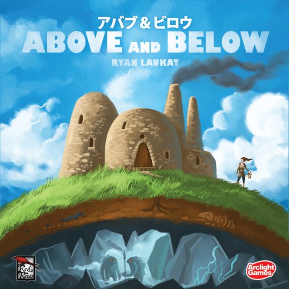 「アバブ&ビロウ 完全日本語版」のボックスアート