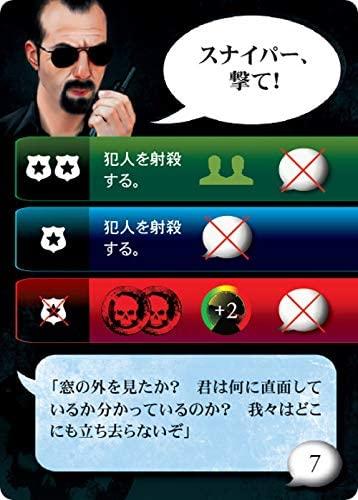 「ザ・ネゴシエーター~人質交渉人~ 完全日本語版」のカード