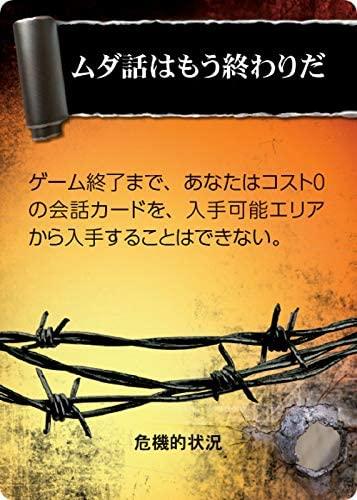 「ザ・ネゴシエーター~人質交渉人~ 完全日本語版」の恐怖カード