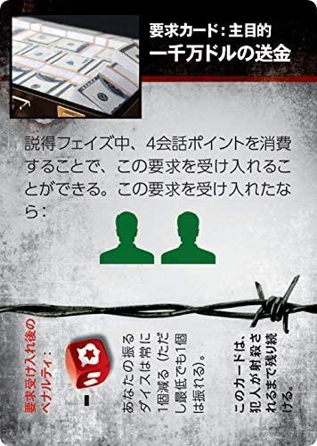 「ザ・ネゴシエーター~人質交渉人~ 完全日本語版」の要求カード