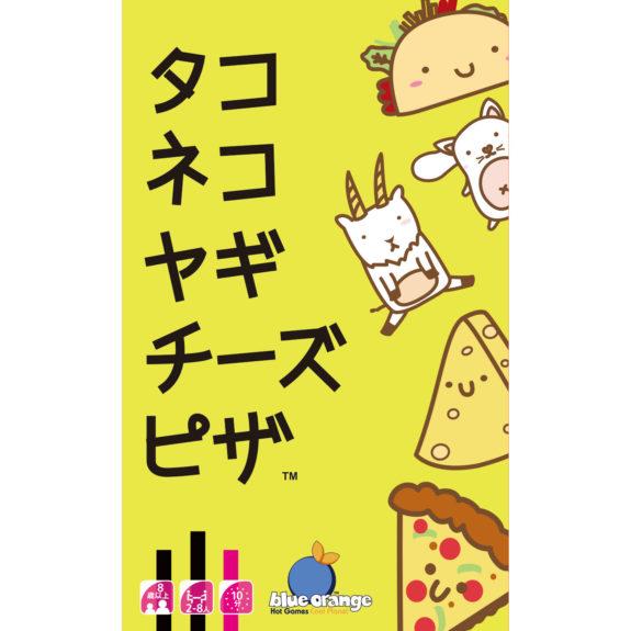 「タコ ネコ ヤギ チーズ ピザ 完全日本語版」のボックスアート