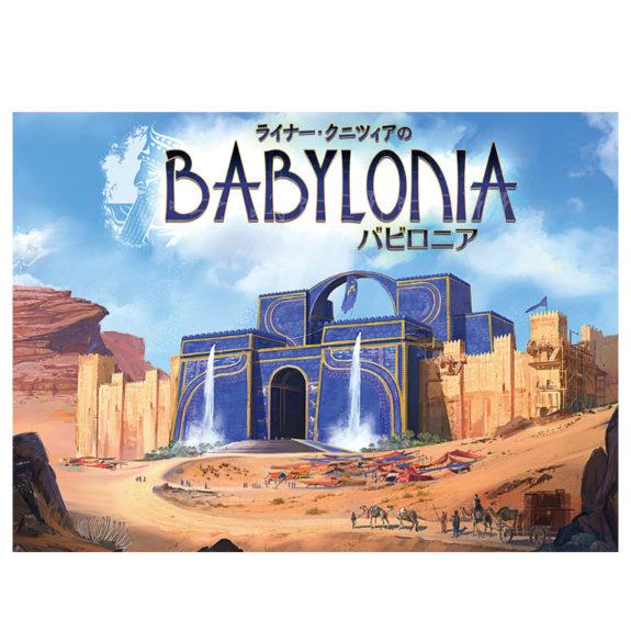 「バビロニア 完全日本語版」のボックスアート