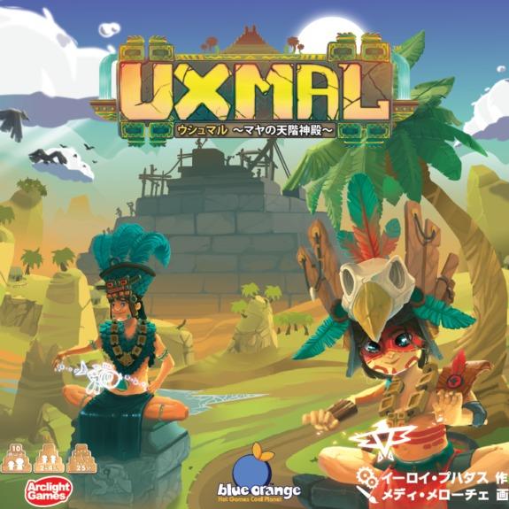 「ウシュマル ~マヤの天階神殿~ 完全日本語版」のボックスアート