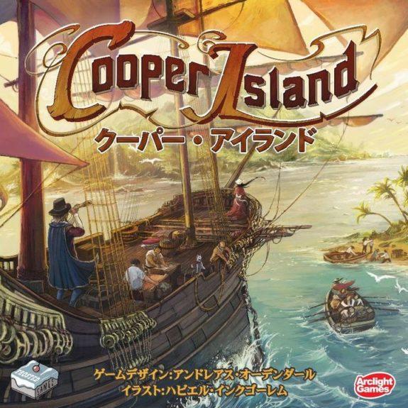 「クーパー・アイランド 完全日本語版」のボックスアート