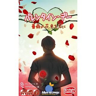 「バレンタイン・デー 完全日本語版」のボックスアート