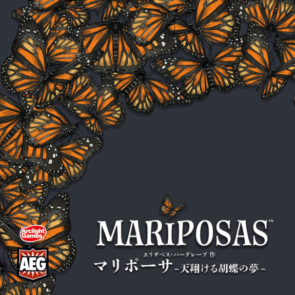 マリポーサ 完全日本語版