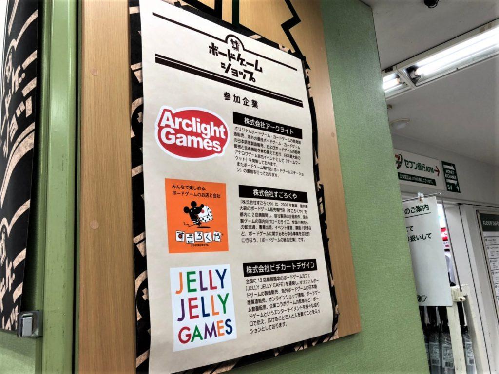 東急ハンズ池袋イベント「ザ・ボードゲームショップ」の参加企業