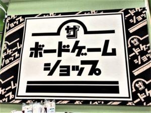 東急ハンズ池袋イベント「ザ・ボードゲームショップ」のロゴ