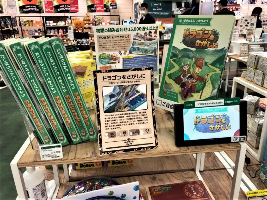 東急ハンズ池袋イベント「ザ・ボードゲームショップ」に展示されている「ドラゴンをさがしに」