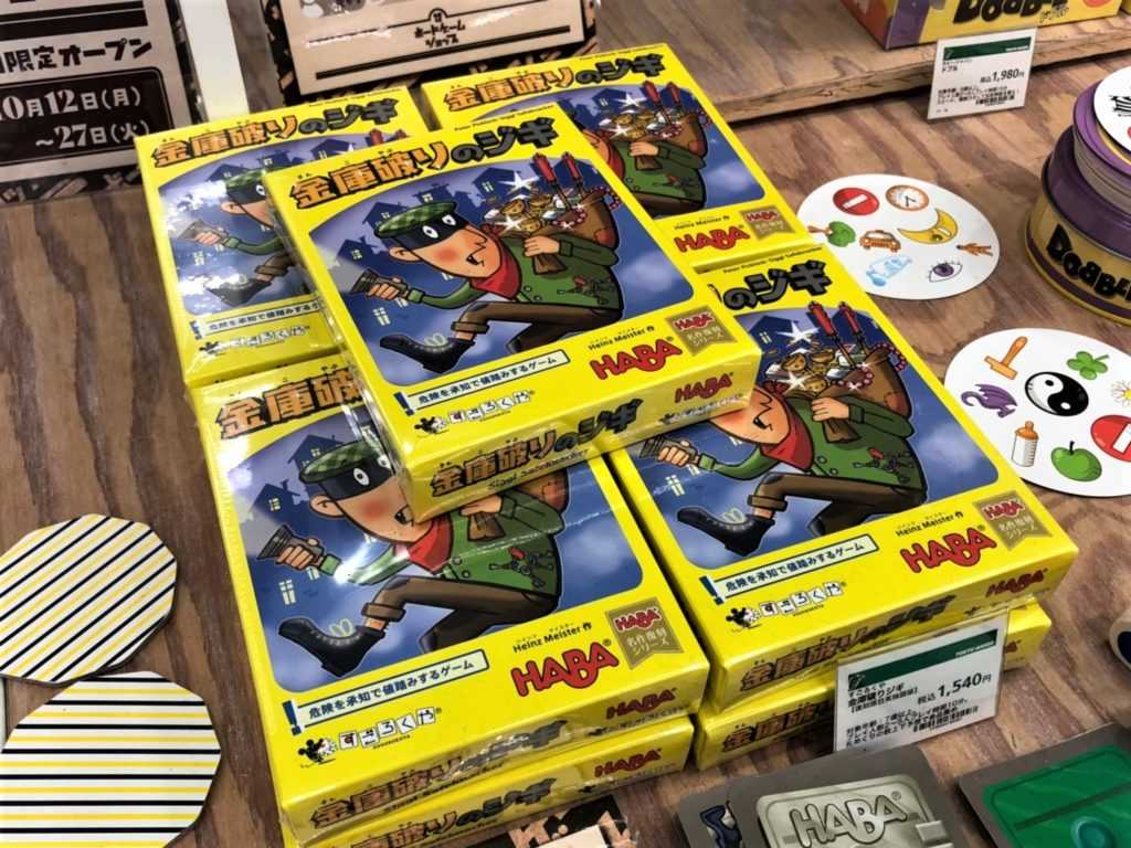 東急ハンズ池袋イベント「ザ・ボードゲームショップ」に展示されている「金庫破りのジギ」